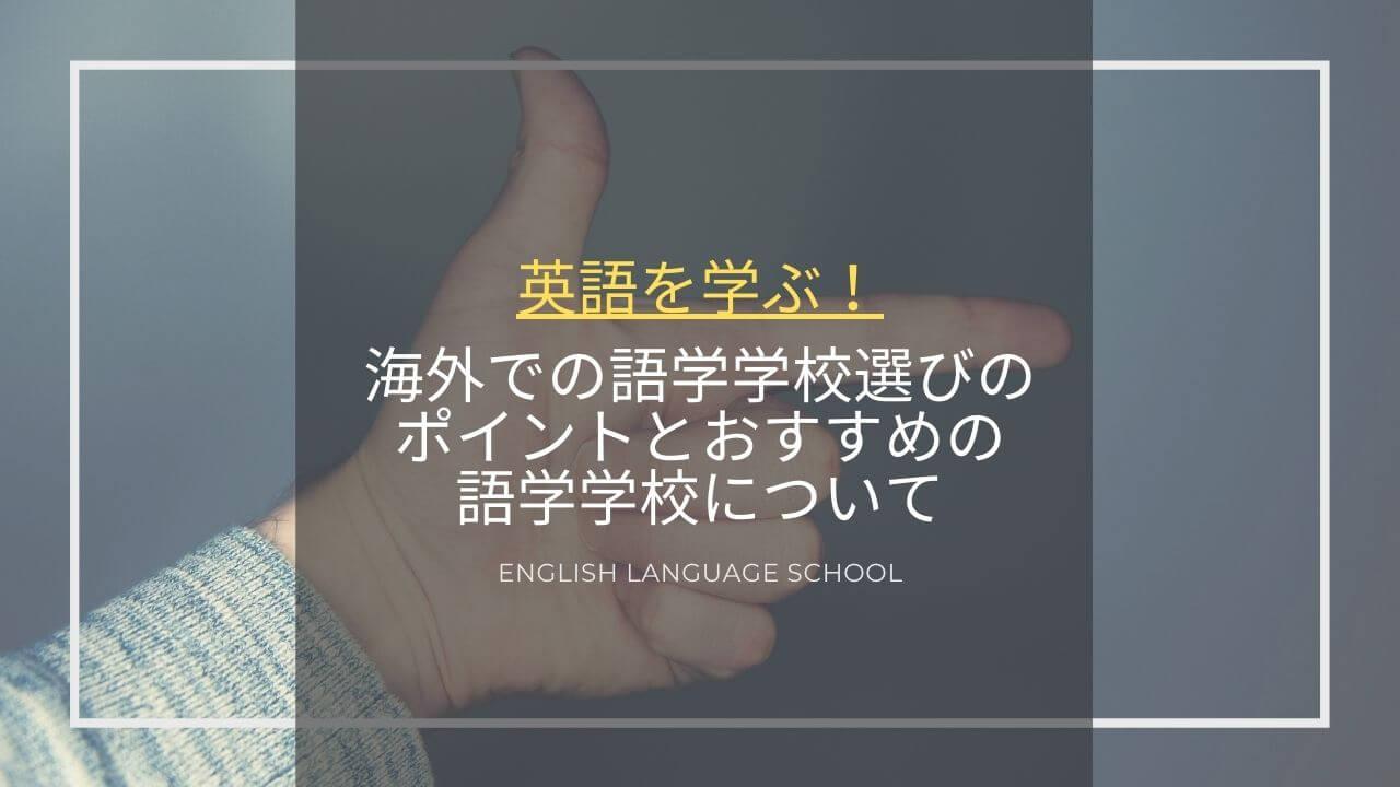 英語を学ぶ!海外での語学学校選びのポイントとおすすめの語学学校について