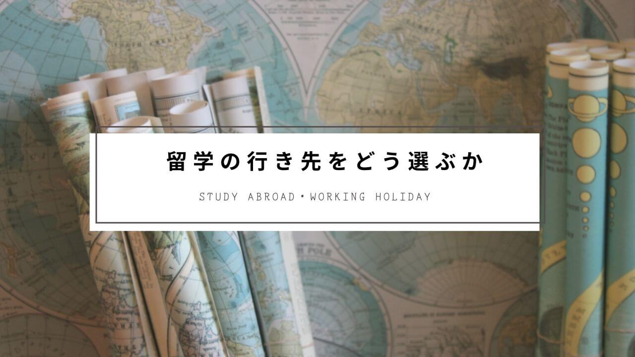 留学の行き先をどう選ぶか