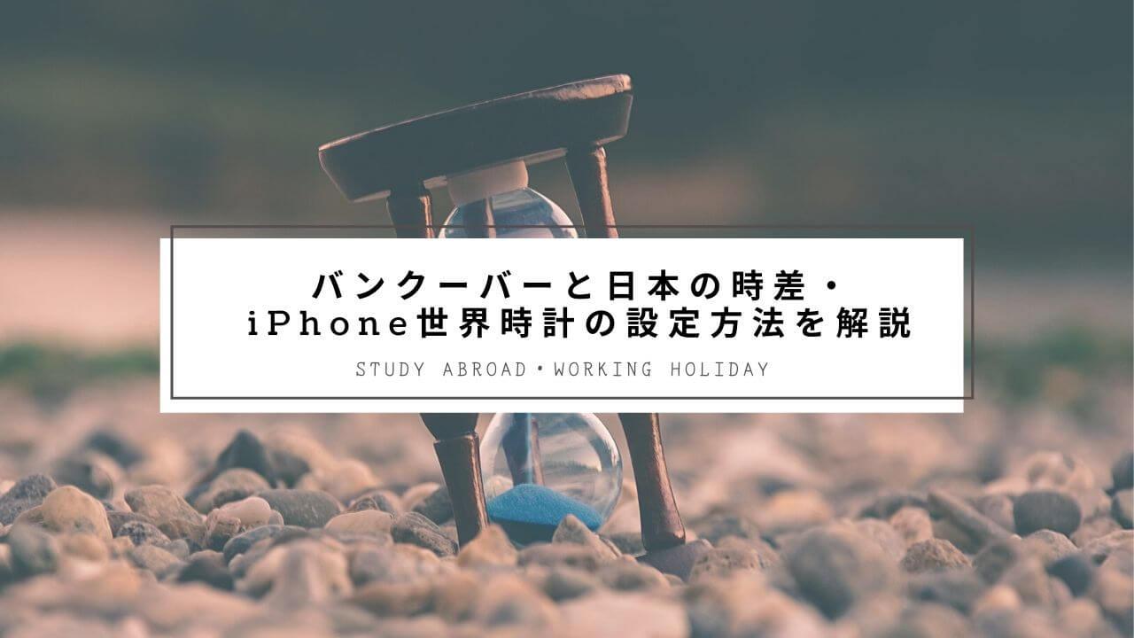 バンクーバーと日本の時差とiPhone世界時計の設定方法を解説