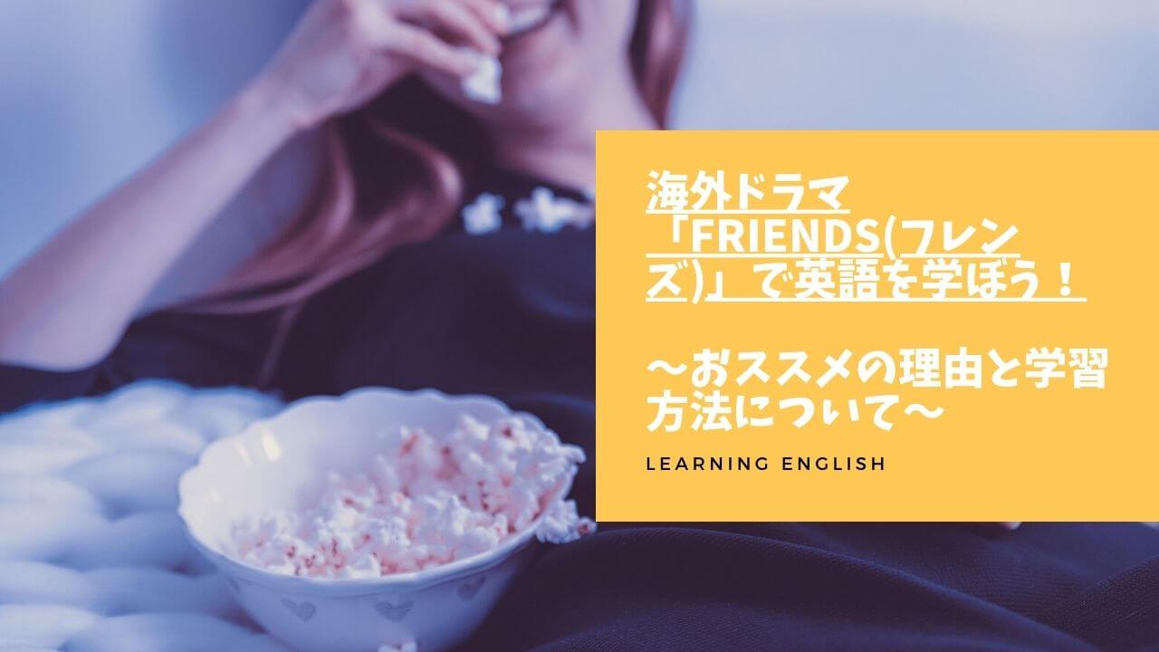 海外ドラマ「FRIENDS(フレンズ)」で英語を学ぼう! ~おススメの理由と学習方法について~
