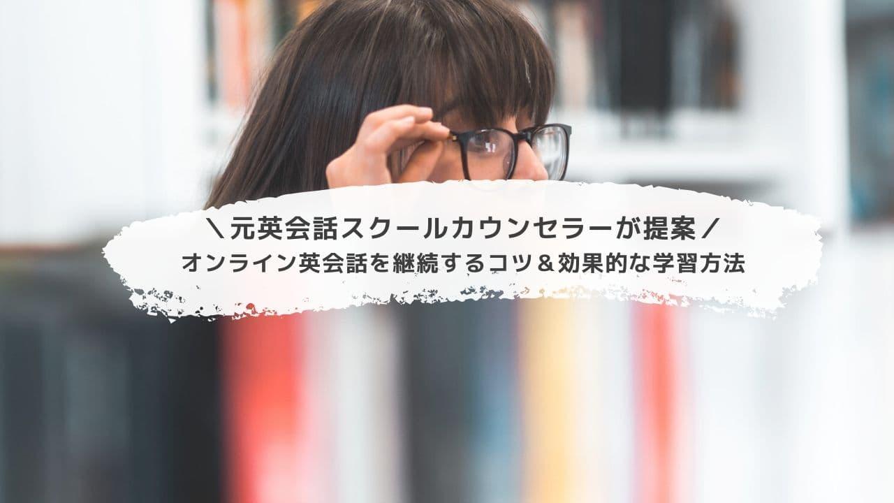 オンライン英会話を継続するコツ&効果的な学習方法