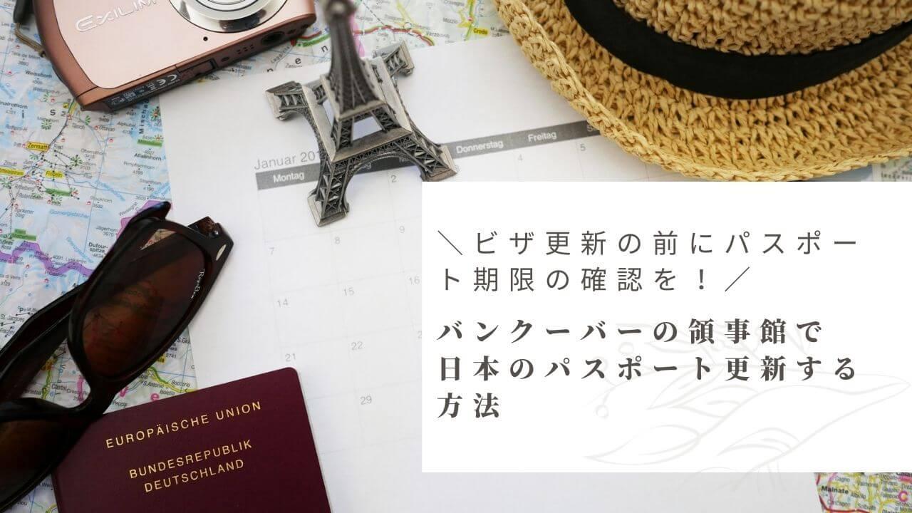 \ビザ更新の前にパスポート期限の確認を!/ バンクーバーの領事館で 日本のパスポート更新する方法