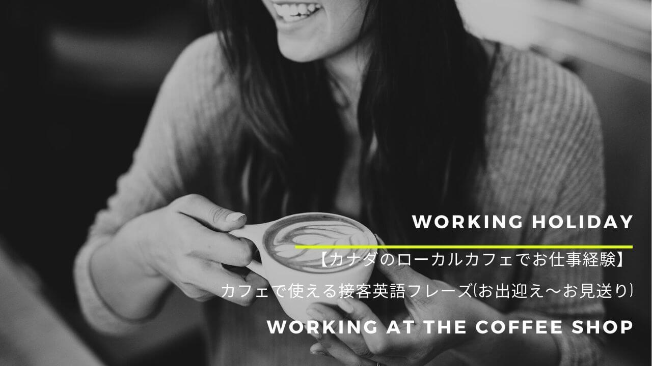 【カナダのローカルカフェでお仕事経験】カフェで使える接客英語フレーズ(お出迎え〜お見送り)
